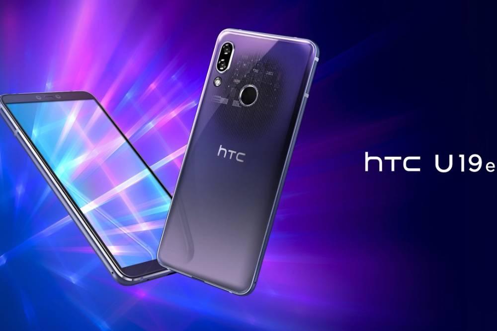 宏達電2019首款新機「HTC U19e」 官方粉絲團正式現身