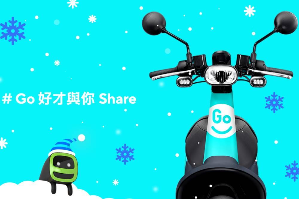 GoShare上線120天狂吸40萬用戶!成長速度拼全球最快