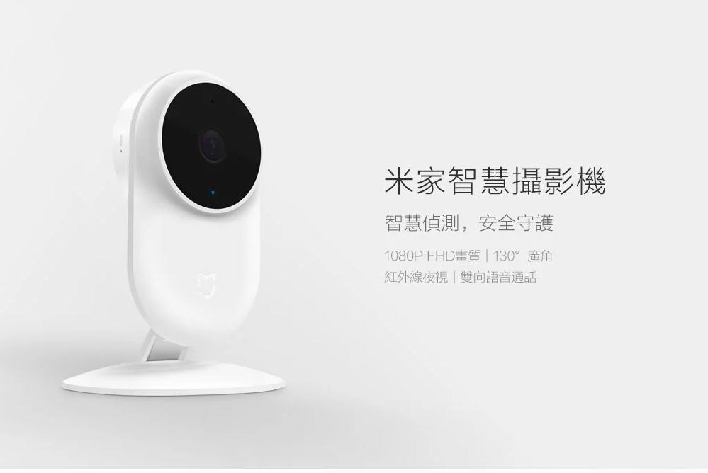 安全性出包!小米智慧攝影機成「鄰居監控器」Google緊急停止合作