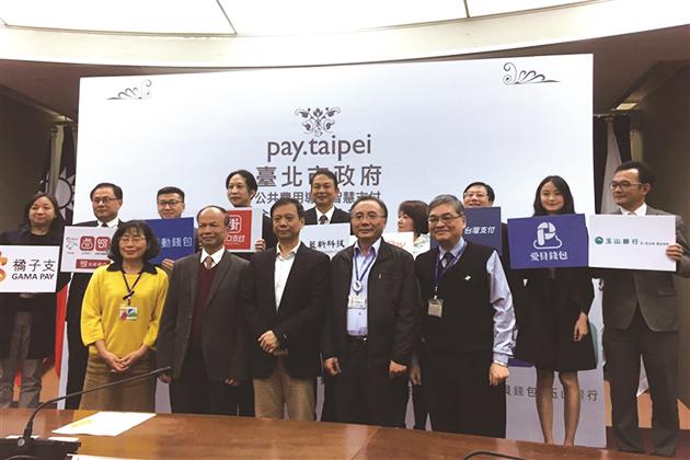 北市推智慧支付平台「pay.taipei」 繳費免到超商