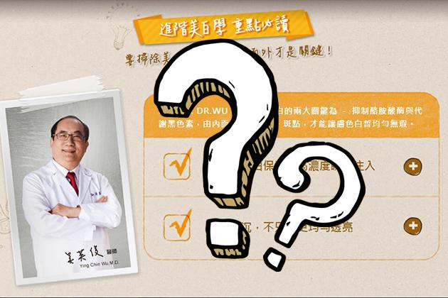 網購化妝品2成不合格,DR.WU榜上有名!
