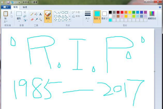 微軟要向小畫家說再見?仍可下載使用