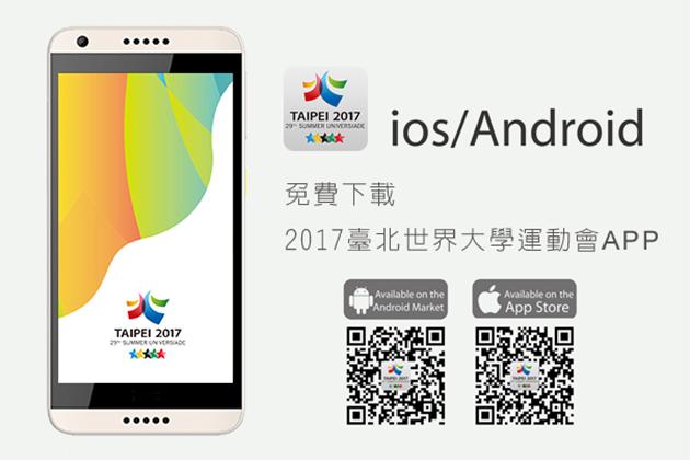 世大運官方app上線 不錯過賽事資訊
