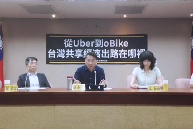 從Uber到oBike看台灣共享經濟?學者專家籲加速法規擬定