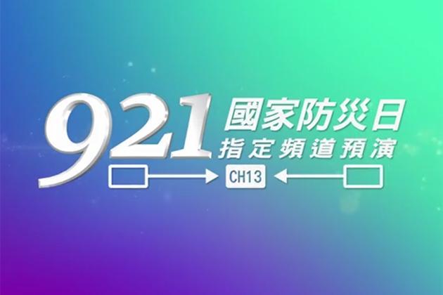 921國家防災日 中華電災防警訊凸槌惹議