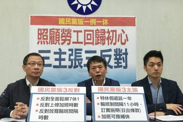 防《勞基法》修惡 國民黨團提「3主張3反對」
