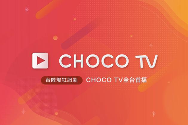 CHOCO TV「2017使用者行為報告」:使用者停留時間成長5倍