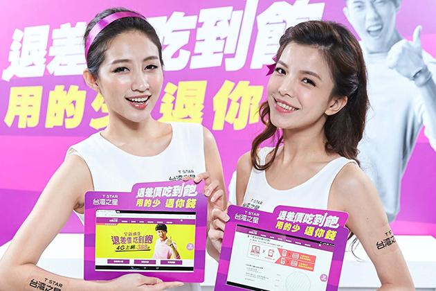 台灣之星雙11方案大賣 締造電信史12小時銷售紀錄
