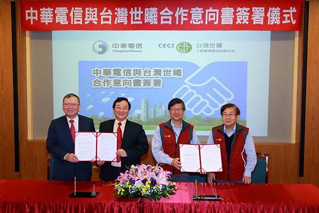 中華電信、台灣世曦推物聯網三大領域