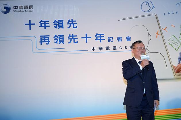中華電信企業社會責任十年展望 再推「5I SDG」倡議