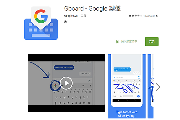 【更新】Android使用者福音!Gboard支援注音輸入繁體中文