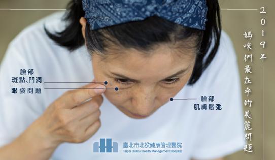 臉皮鬆、眼袋及斑點凹洞…  門診排行曝台灣媽媽最在意3大面子問題