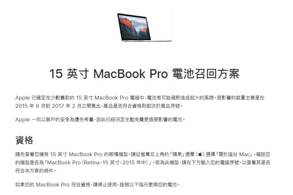 家裡有的快去換!蘋果承認筆電可能起火 全面召回15吋MacBook Pro免費換電池