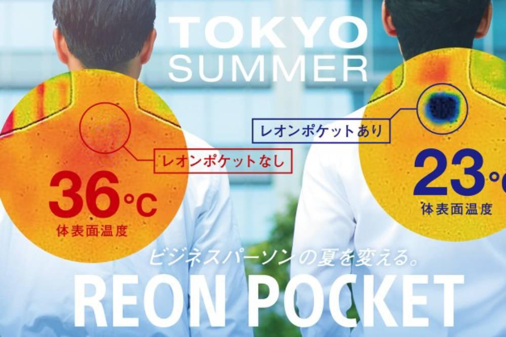 熱到爆?Sony這款「穿戴式冷氣」如果集資成功 就能邊走邊涼爽