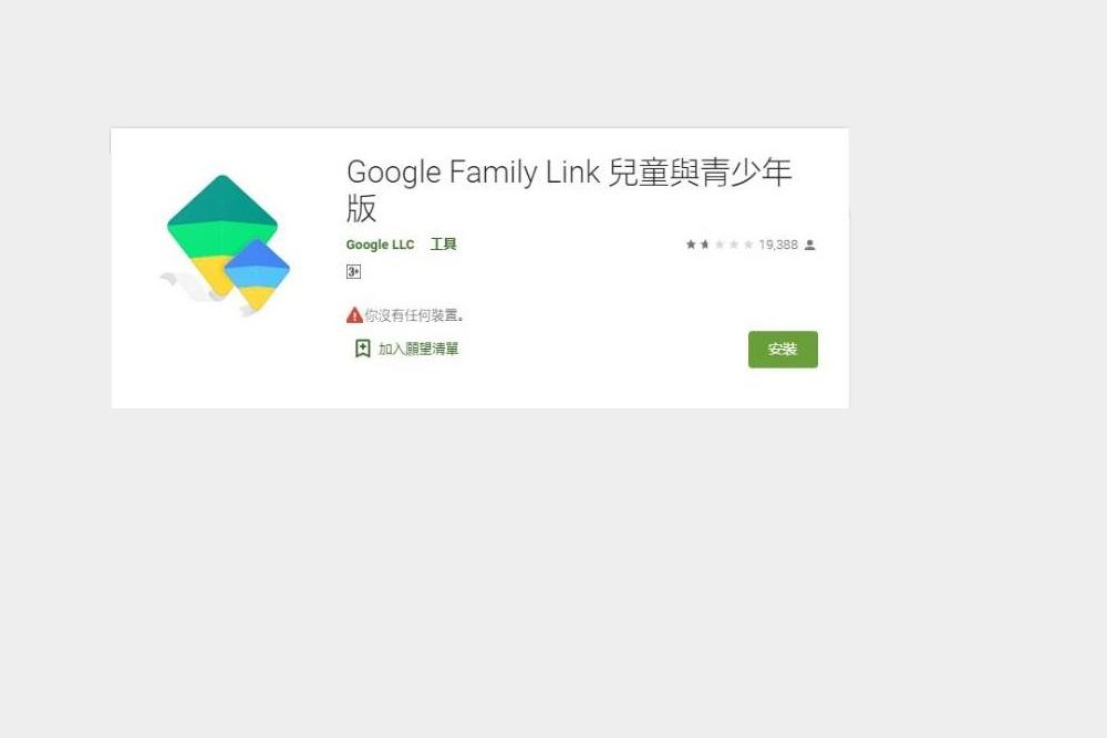 子女失自由!Google這款監控程式過於強大 評價超低網友狂批