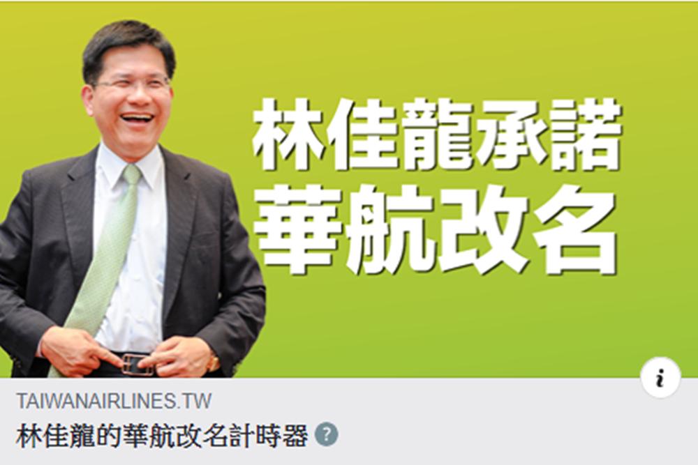 藍營設「華航改名計時器」笑林佳龍不敢 竟遭反嗆:先改名成「台灣國民黨」