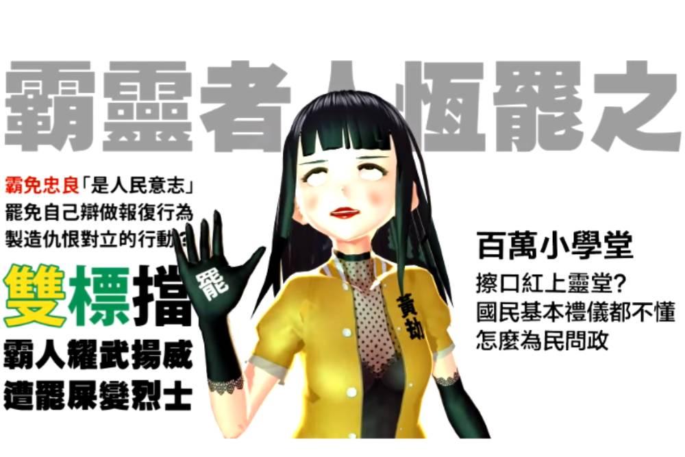 杏仁哥點名4政治人物展開「罷免行動」 韓粉嗨翻:全面開戰啦!