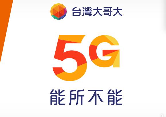 台灣大哥大7/1零點開通5G服務 10月底前早鳥申辦還送無限熱點分享包
