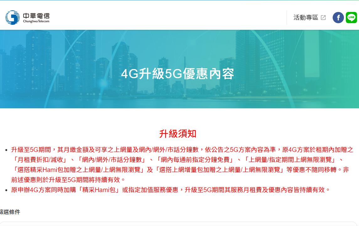 舊有用戶想4G升級5G怎麼辦?中華電信、台灣大哥大皆開放民眾換約申辦