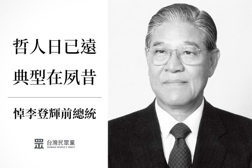 台灣民眾黨感謝李登輝 將接棒傳承民主精神