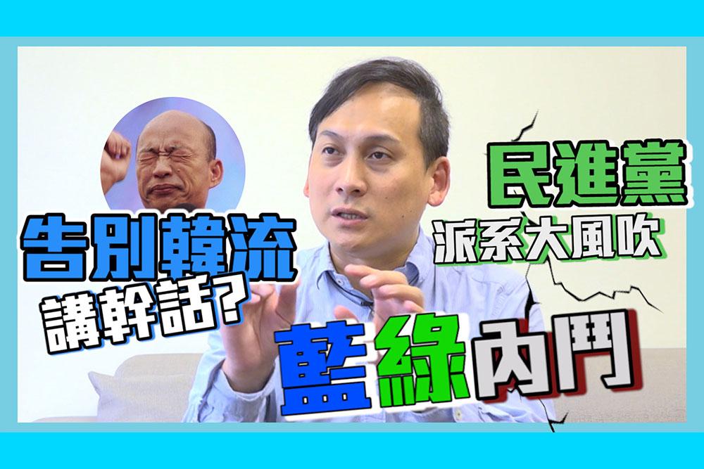 【看起來好政011】藍綠忙內鬥!葉元之轟「告別韓流」掀民進黨派系大風吹