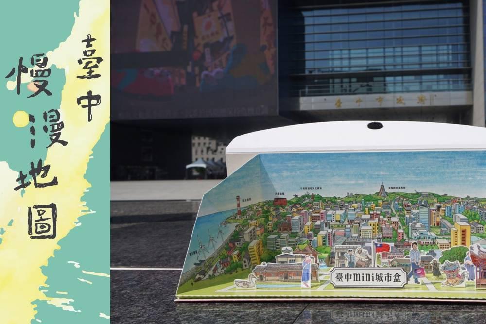 「台中mini城市盒」讓民眾按圖認識台中文化