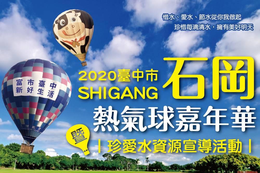 台中也要辦3場熱氣球嘉年華活動