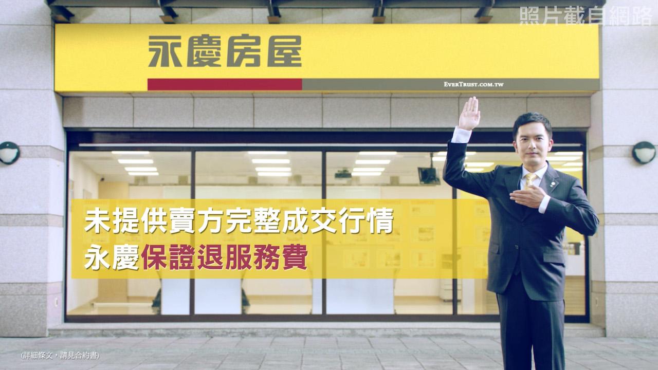 不只實價登錄3.0 永慶房屋再創兩大誠實房價保障