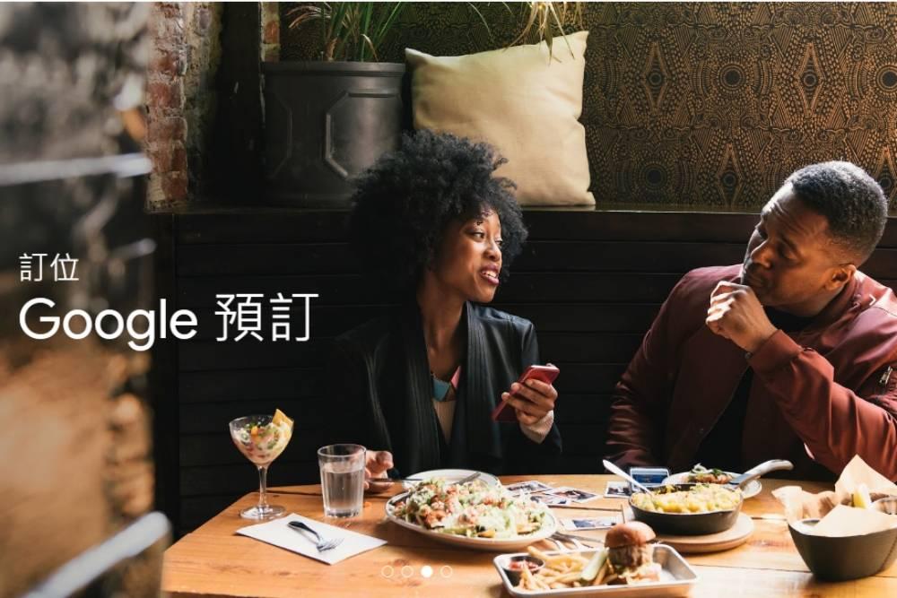 晚餐約會不怕沒位子!結合地圖推Google預訂功能 一鍵預約、訂票超便利
