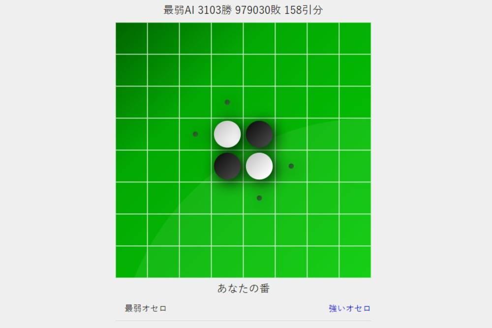 日本開發「世界最弱」黑白棋AI 人類想輸都還輸不了