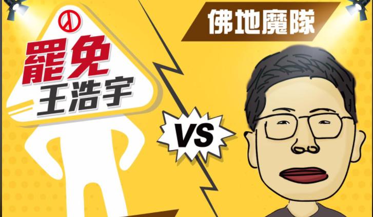 王浩宇罷免二階剩19天!距達標還差45.5% 網紅四叉貓說出致勝關鍵法