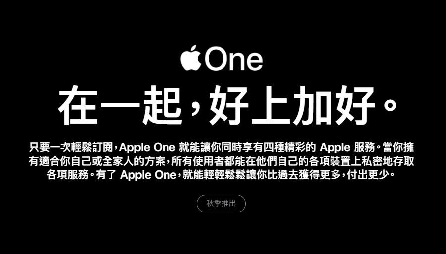 Apple One到底值不值得?分析師:可助蘋果打贏Spotify、Amazon Music