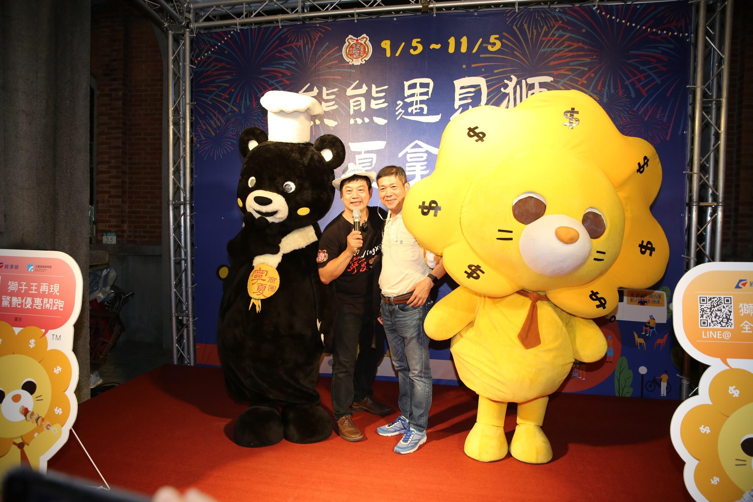熊熊遇到獅!寧夏夜市攜手工研院加碼優惠再升級