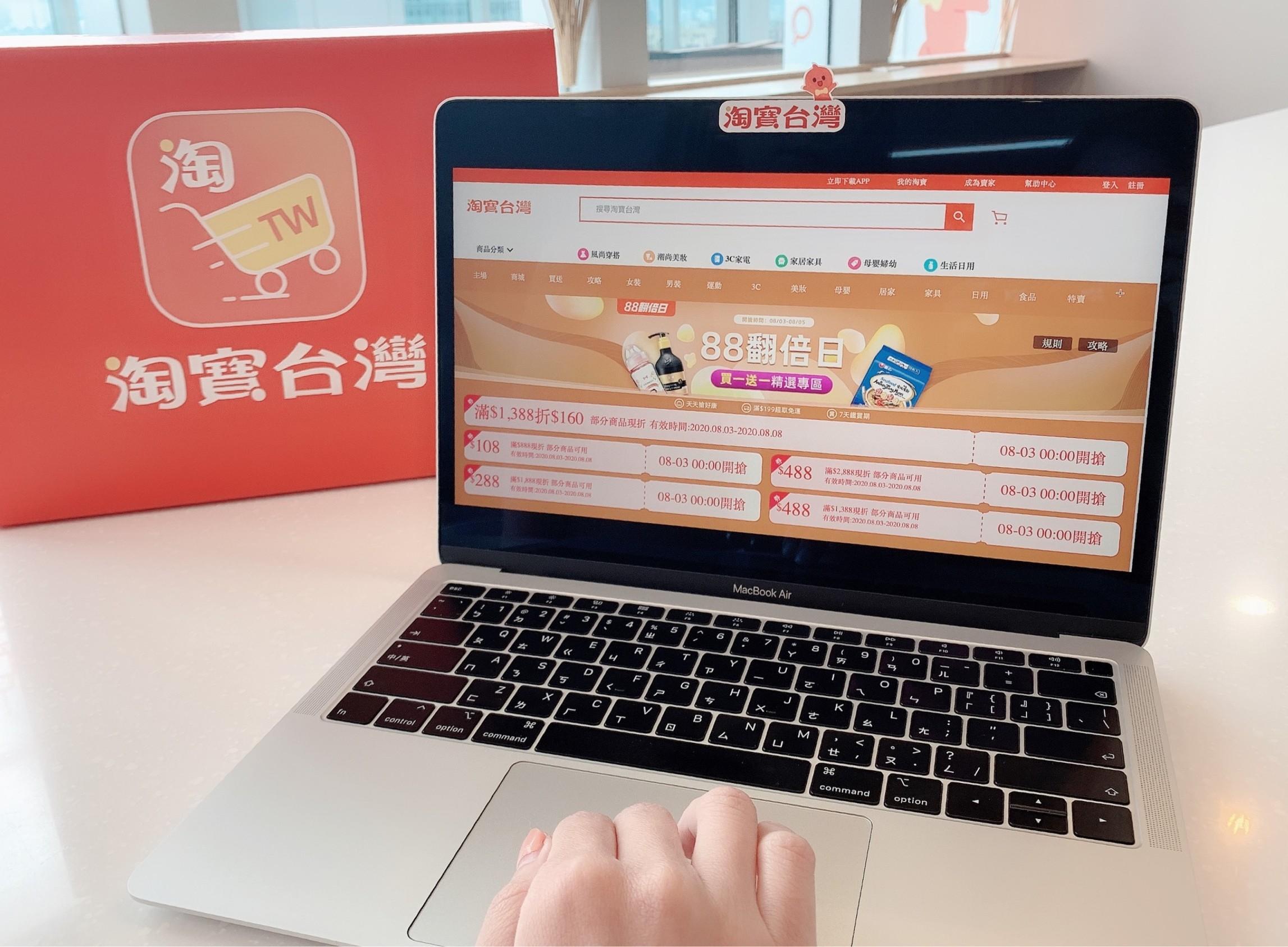 淘寶台灣年底將撤台 經濟部認定「陸資」3大關鍵曝光!