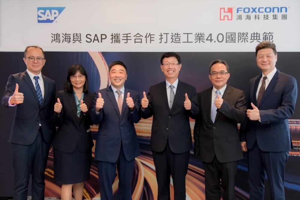 強強聯手!SAP攜手鴻海創工業4.0典範 成功經驗輸出海外助企業轉型