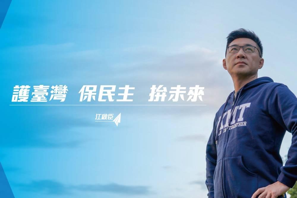 江啟臣:民進黨心中沒國家 抹紅國民黨紀念台灣光復