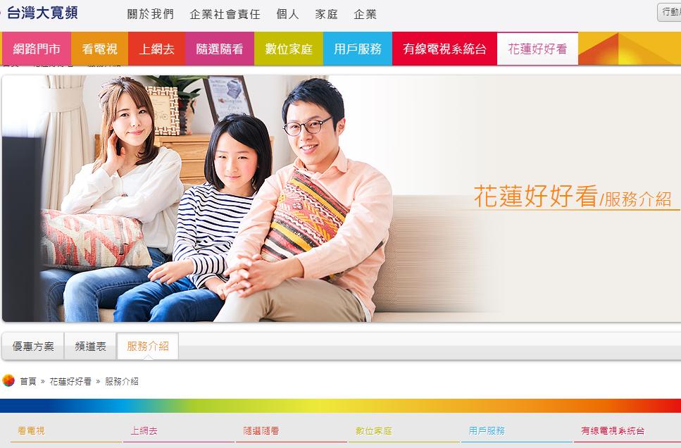 「花蓮好好看」是有線電視還是OTT TV?NCC最快本週查台灣大寬頻機房!