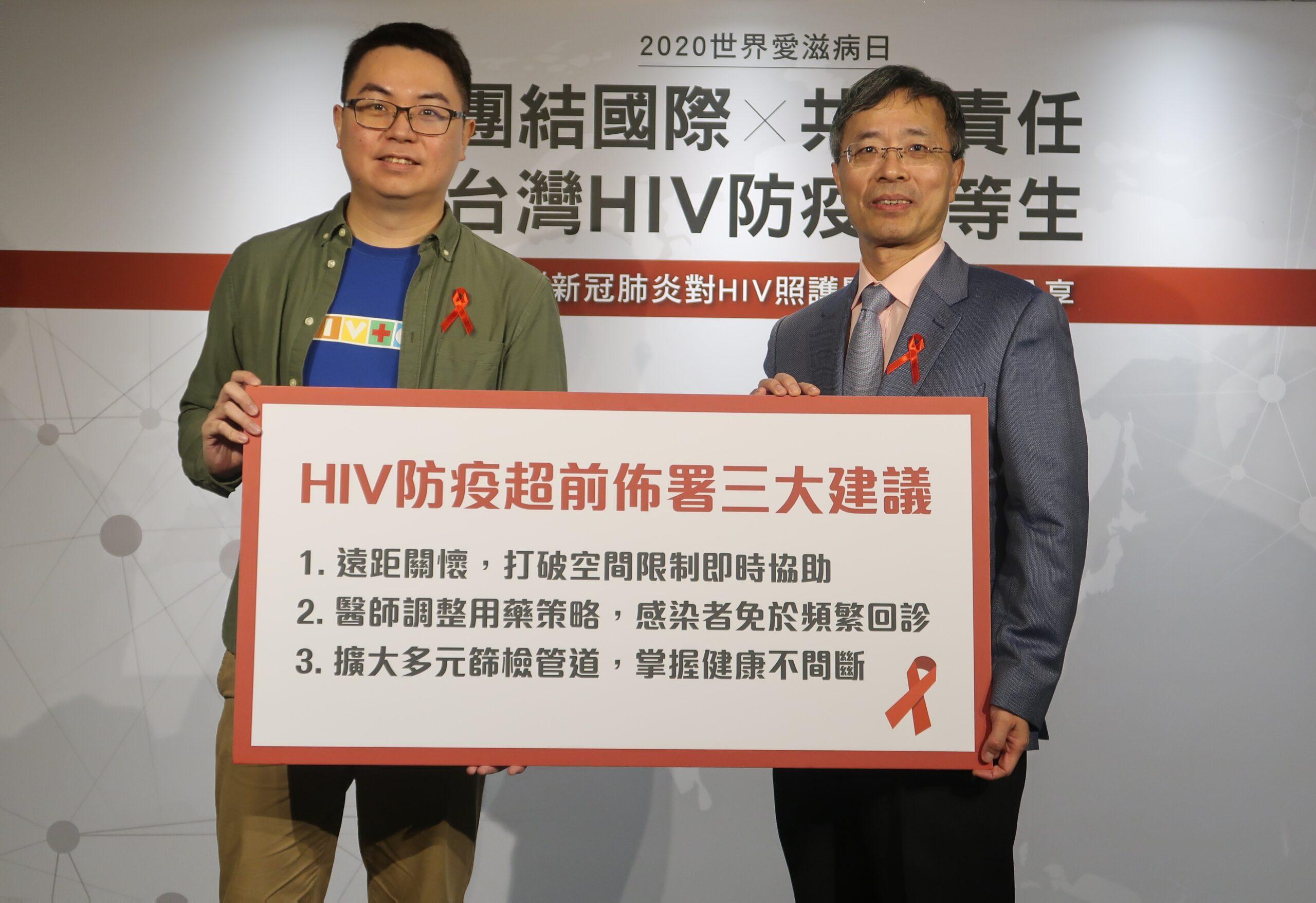 台灣HIV防治領先亞太 防疫超前佈署三大建議