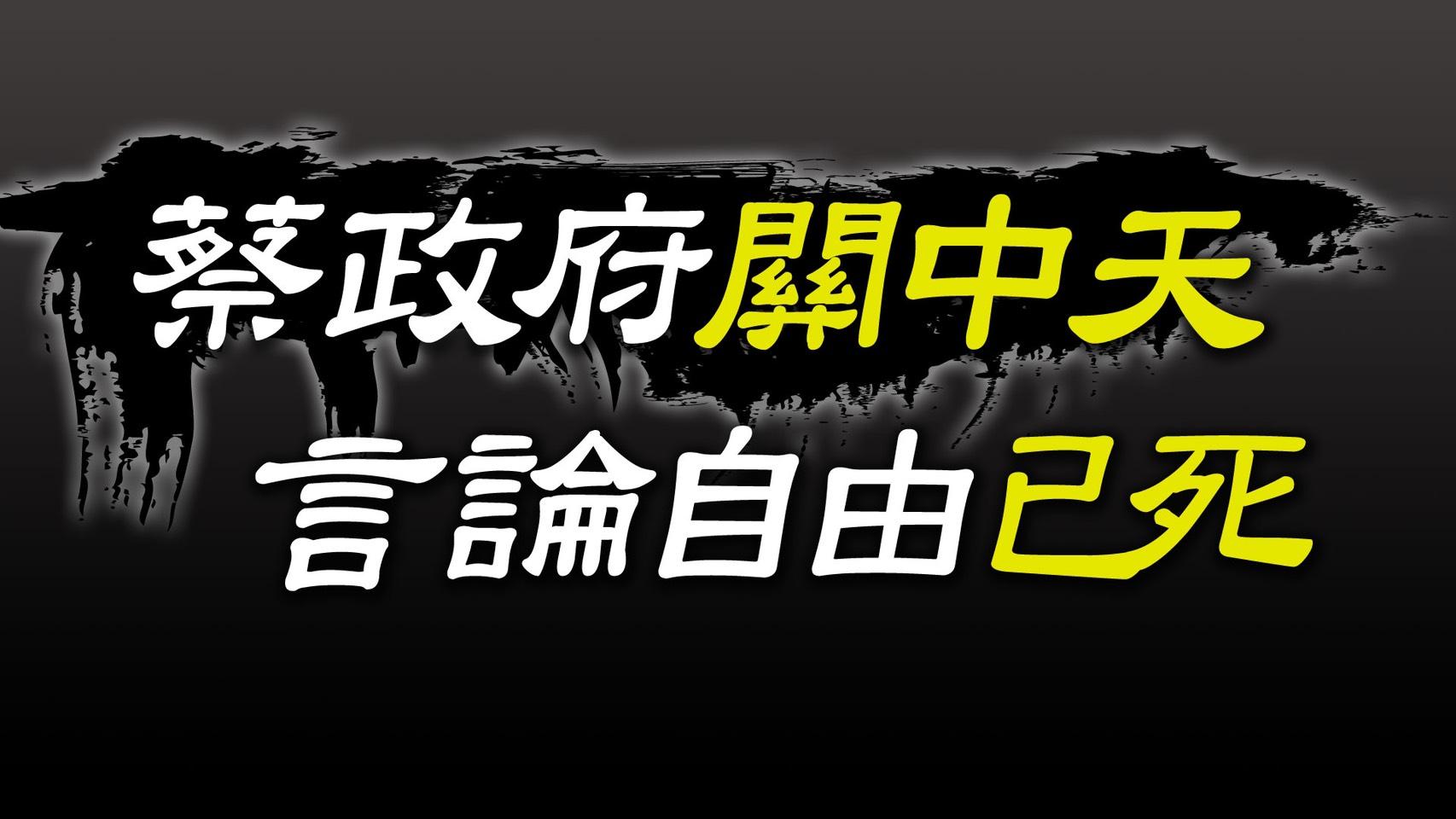 再次7比0壓倒性狙殺!中天新聞台:NCC已達成總統府密件指派的政治任務