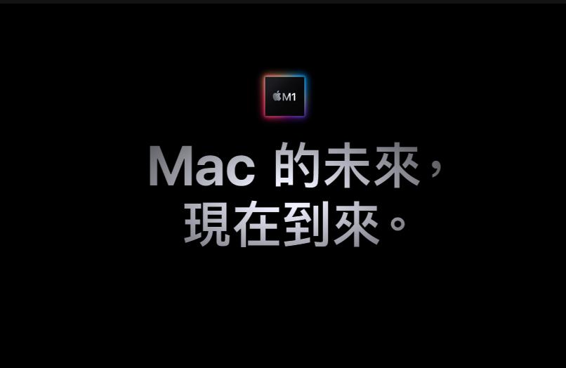 史上最好晶片登場?Apple新MacBook首搭自家晶片 神級規格、性能曝光了