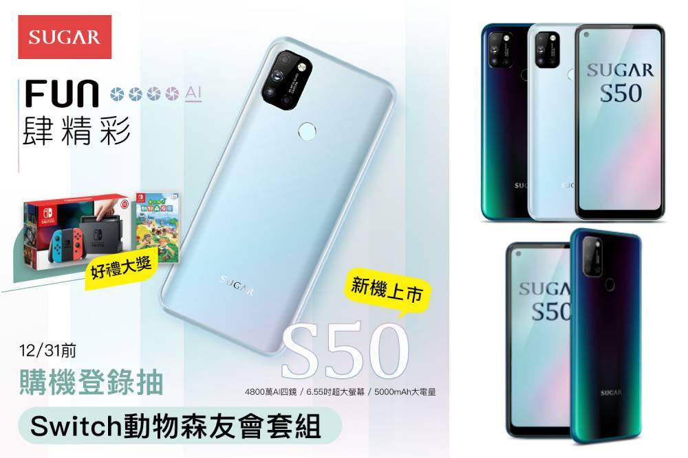中華電信獨家銷售 4800萬AI四鏡新機 購機登錄抽Switch動森套組