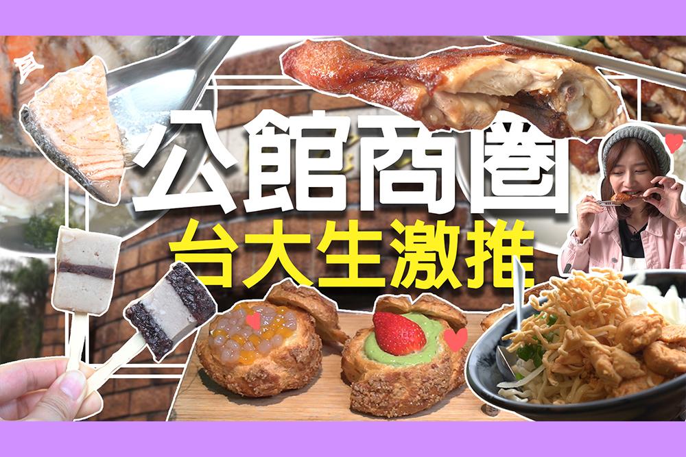【有影】公館商圈台大生激推美食!高CP海鮮火鍋、爆漿泡芙不吃對不起自己!