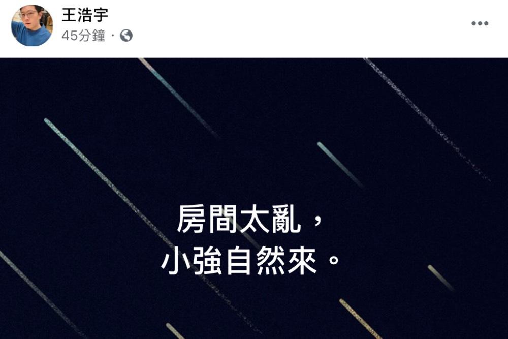 王浩宇酸高嘉瑜房間太亂引來小「強」 網嗆比共產黨還共產黨