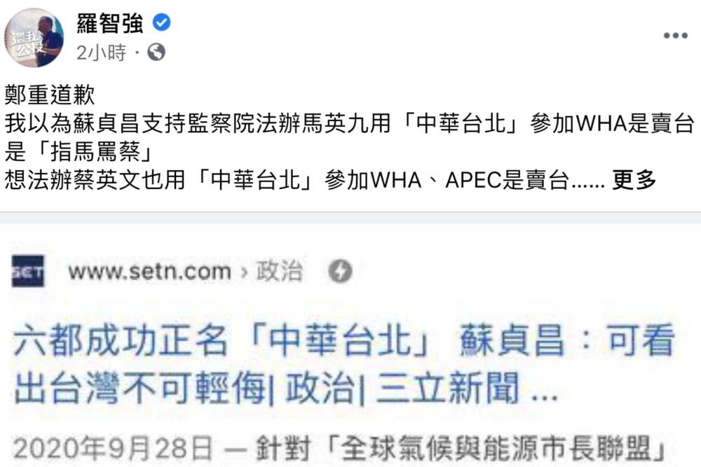 反諷中華台北用好用滿 羅智強鄭重向蘇貞昌「道歉」