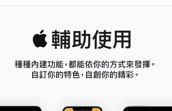 國際殘疾日更新「輔助使用」功能 Apple靠這招讓視障者更安全!