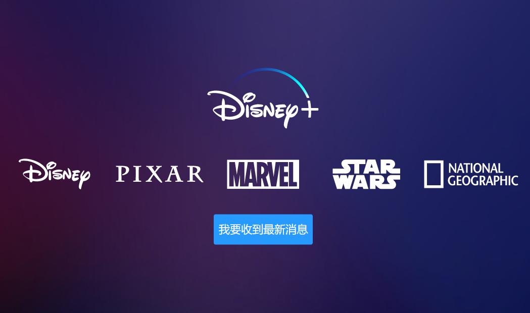Disney+官網悄悄在台灣上線 預計最快2021影迷就可以收看得到!