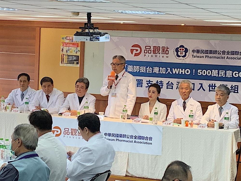 全國藥師站出來!藥師公會出面力挺台灣加入WHO