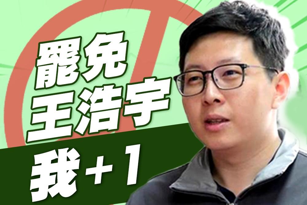 「我+1」催票/罷免王浩宇是信念 為了下架不適任的桃園市議員