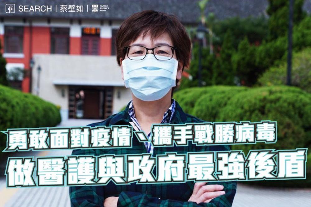 和平醫院封院誰的錯?蔡壁如:防疫不該淪為藍綠政治口水