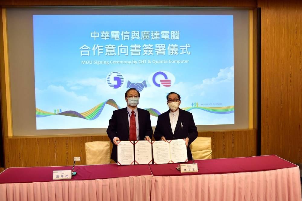 中華電合作廣達電 加速5G智慧醫療服務